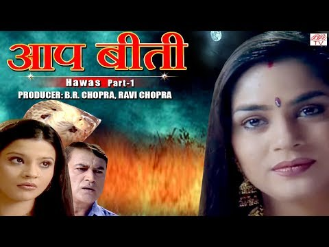 Aap Beeti- B.R Chopra's Superhit Hindi Tv Serial || Hawas- Part-1 "