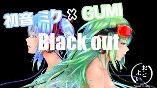 【初音ミク&GUMI】 black out 【オリジナル】