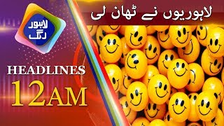 News Headlines | 12:00 AM | 18 June  2018 | Lahore Rang