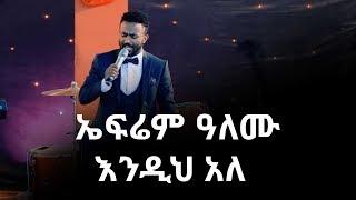 Singer Ephrem alemu - Endih Ale - AmlekoTube.com