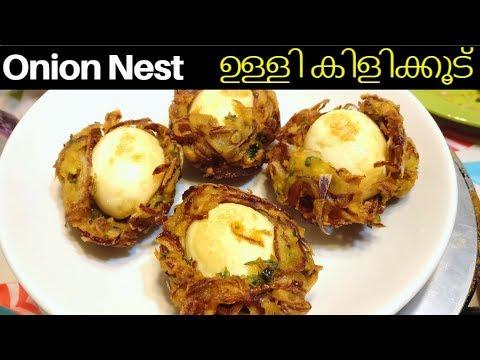 ഉള്ളി കിളിക്കൂട്  പലഹാരം  / Onion Nest  Malabar Snack Recipe