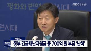 강원도, 정부 긴급재난지원금 중 700억 부담 난색