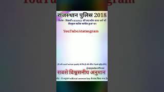 RAJASTHAN POLICE 2018 CUTOFF ☑️☑️ statusgram