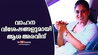 Asha Aravind talks about her vehicle | Celebrity Cars | Dream Drive | Kaumudy TV
