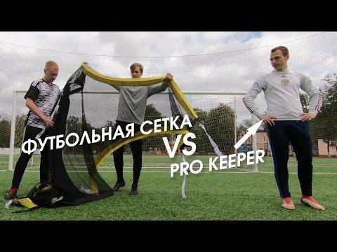 PRO KEEPER VS ФУТБОЛЬНАЯ СЕТКА /// Новый ВРАТАРЬ в Команде ГЕРМАНА ?!