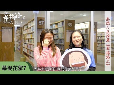 《幸福路上》幕後花絮7:首映觀眾淚推!【2018. 1. 5 全台上映】
