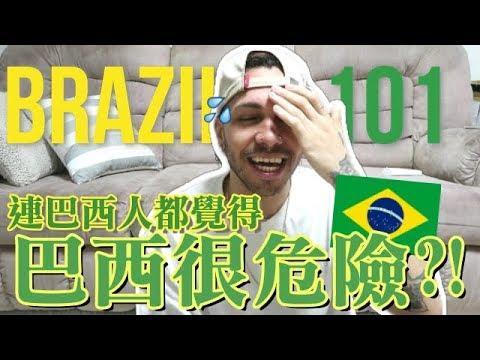 [真相] 巴西很危險?搶劫?騙子?在巴西長大的我也有點怕怕...|Little Brazil The dangerous of brazil