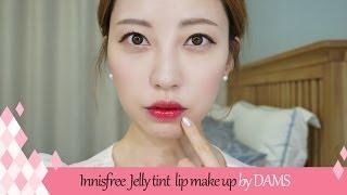 이니스프리 젤리틴트 립메이크업 (innisfree jelly tint lip make up)