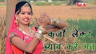 कर्जो लेकर ब्याव करे मत | Rajasthani Vivah Song | Alfa Music & Films | राजस्थानी विवाह सॉन्ग