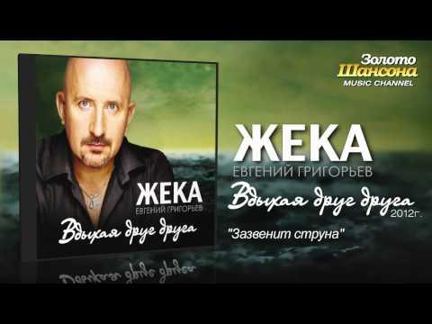 Жека (Евгений Григорьев) - Зазвенит струна (Audio)