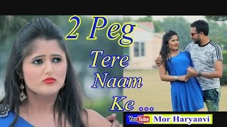 2 Peg Tere Naam Ke Anjali Raghav Sanju Khewriya Raju Punjabi  2016 New Haryanvi Mor Music