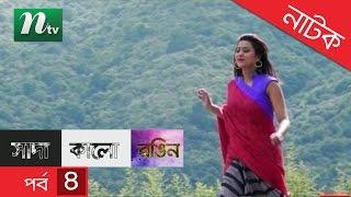 Eid Special Bangla Natok Sada Kalo Rongin (সাদা কালো রঙিন) | Champa, Mizan, Raj, Mila | Episode 04