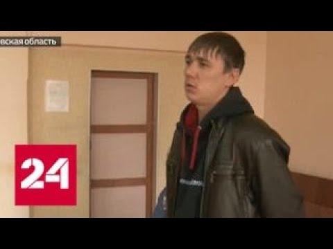 Липовый налоговик полгода забирал у старика пенсию - Россия 24
