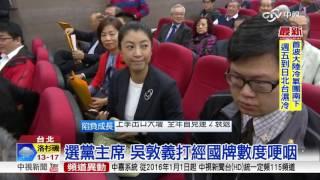 吳敦義宣布參選黨主席 打「經國牌」數度哽咽