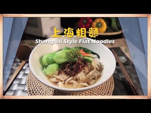 Noodle Maker Recipe: Shanghai Style Flat Nood