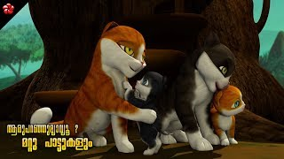 Aru Paranju Meow ♥Other Malayalam cartoon  Kathu Songs for kids