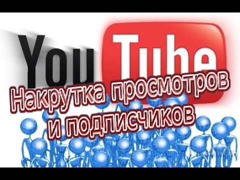 Как накрутить просмотры и подписчиков на канал YouTube