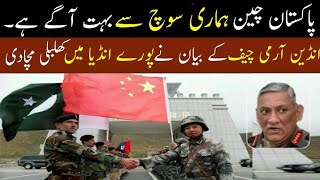 Pakistan China Friendship Is Real Challenge For India : Indian Army Chief Bipin Rawat