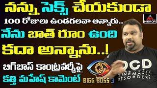 Kathi Mahesh Sensational about Gayatri Guptha Bigg Boss House Issue | Bigg Boss 3 Telugu | Mirror TV