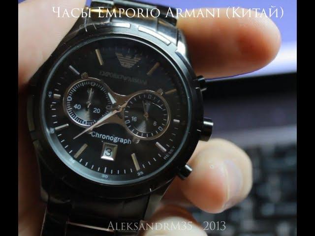 образованные, имеющие китайские часы emporio armani повредить