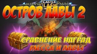 Битва Замков, Остров Лавы 2, Сравнение наград месса и лавы