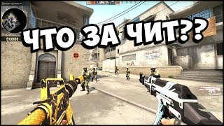 WHAT CHEATS CS:GO ? WHY DO NOT VALVE BUT THE READERS? HOW TO GET VAC-BAN WITHOUT CHITS