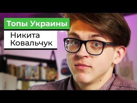 Интервью с Никитой Ковальчуком   ТОПы УКРАИНЫ   + РОЗЫГРЫШ #1