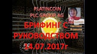 PLATINCOIN СУПЕР НОВОСТИ ! Брифинг с руководством 14.07.2017 Объявлен СТАРТ