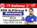 6:00 PM RRB ALP/Group D I Reasoning by Hitesh Sir| Classification 3 |अब Railway दूर नहीं IDay#24