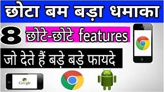 Android Browser की 8 खास बातें जो आपको जरूर जाननी चाहिए | 8 most useful Chrome browser features,