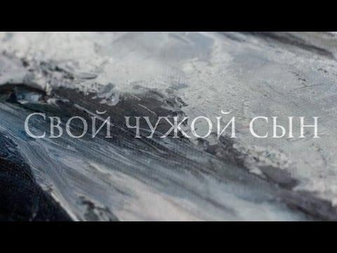 Свой чужой сын (1 серия)