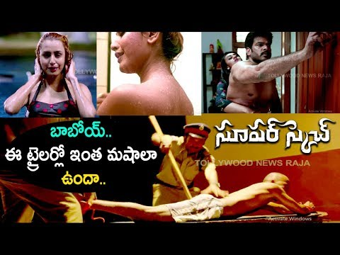 Super Sketch Movie Latest Trailer | Latest Telugu Movie Teasers | Tollywood News Raja