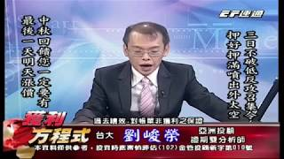 download lagu 20170929 1800 劉峻榮 獲利方程式 gratis