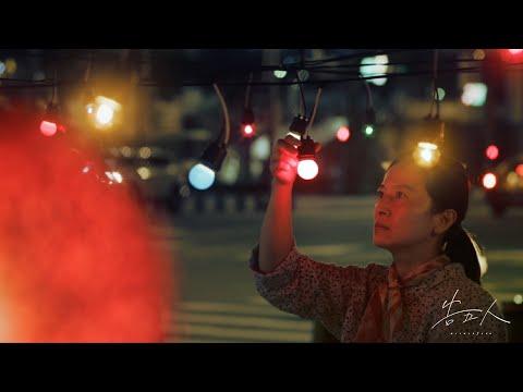 告五人 Accusefive 【紅 LOVE】Official Music Video