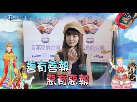 《看不見的台灣》名人齊聲推薦|6/15(五)神展開ONLINE