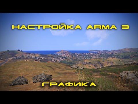 Настройка Армы 3. Подробно о видео-настройках.