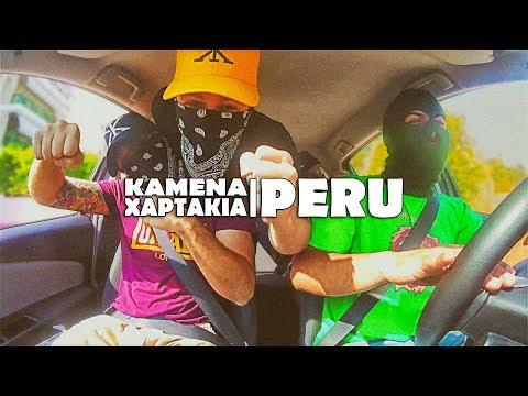 Καμένα Χαρτάκια - Περού