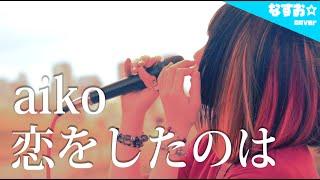 恋をしたのは / aiko (映画『聲の形』主題歌) なすお☆cover