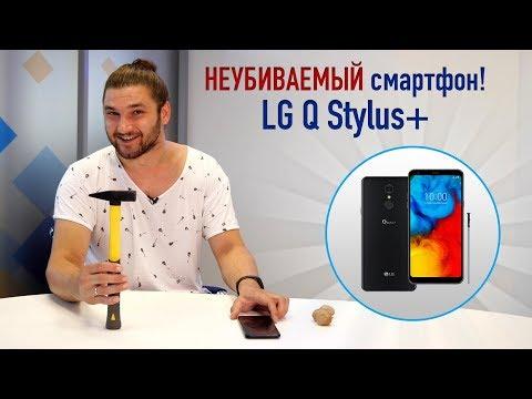 Смартфон LG Q Stylus+ выжил после всех тестов!