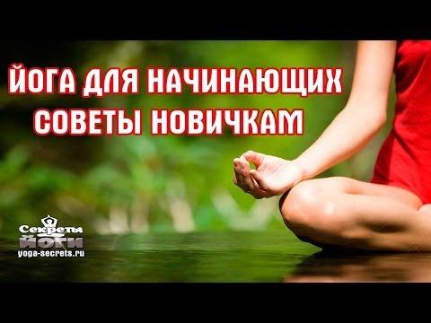 Йога для начинающих советы новичкам