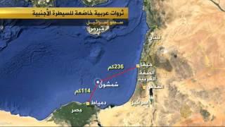 حقول الغاز الطبيعي التي تسيطر عليها إسرائيل