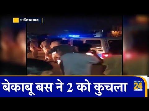 Ghaziabad में बेकाबू बस ने 2 को कुचला