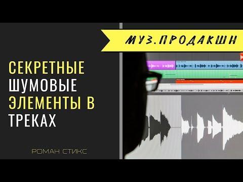 """""""Секретные"""" шумовые элементы в музыкальных треках"""