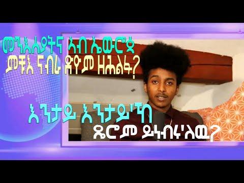 መንእሰያትና እንታይ የሕልፉ'ለዉ - Eritrean video 2020 | ሓሜ 15ጂ Official video