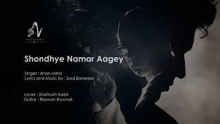 Shondhye Namar Aagey