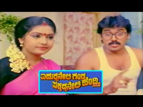 Yadurmane Ganda Pakkadmane Hendthi || Kannada Full Length Movie...