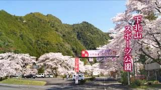 下北山村 観光PR動画(HD) The promotional video of Shimokitayama Village.