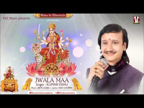 KUMAR VISHU NEW BHAJAN Jwala Maa Full Song (Audio) |  Mata Ki...