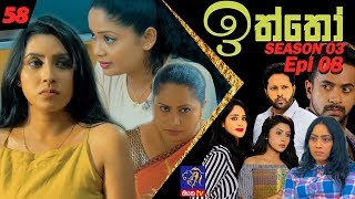 Iththo - ඉත්තෝ | 58 (Season 3 - Episode 08) | SepteMber TV Originals