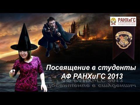 посвящение в студенты АФ РАНХиГС 2013